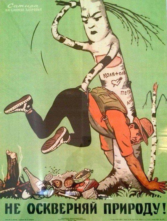 russian anti-littering propaganda poster
