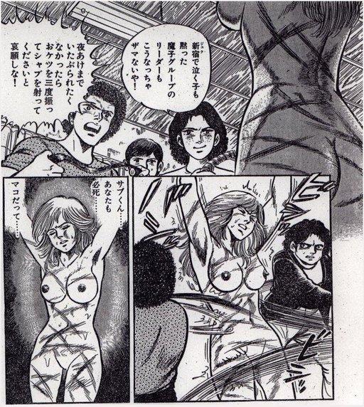 whipping manga