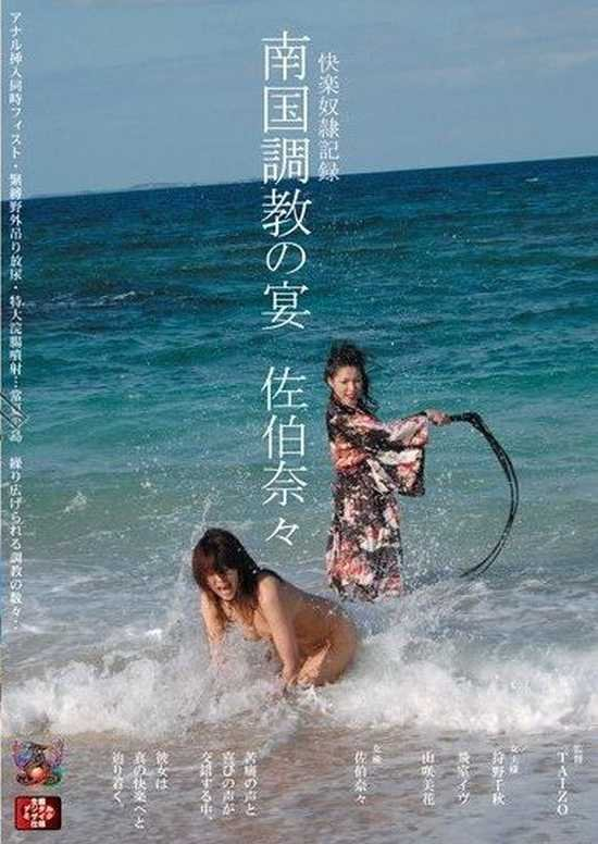 Japanese F/f whipping in the surf
